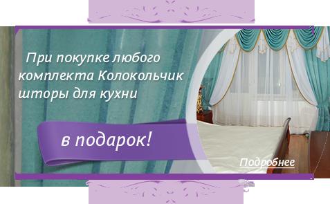 купить готовые шторы для спальни в интернет магазине классические
